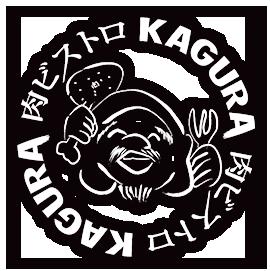 肉ビストロ KAGURA